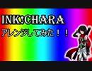 ink!charaアレンジ!!【MINWORCH】