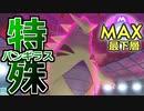【実況】マスターボール級最下層から1位まで這い上がるランクマ実況プレイ #1【ポケモン剣盾】