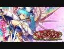 【オトギフロンティア】神官長のお年玉~みんなの夢ほんまにかなうんか?SP~ ボス戦BGM