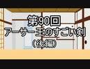 あきゅうと雑談 第90話 「アーサー王のすごい剣(後編)」