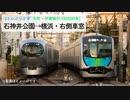 [Sトレイン車窓]Sトレイン2号 石神井公園→横浜・進行方向右側車窓[2020.01.01撮影]