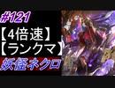 【シャドバ】妖怪ネクロマンサーでランクマ!#121【シャドウバース/Shadowverse】