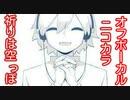 【ニコカラ】祈りは空っぽ【オフボーカル/歌詞付きカラオケ/offvocal】