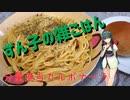 【ボイスロイドキッチン】ずん子の雑ごはん【カルボナーラ】
