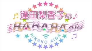 逢田梨香子のRARARAdio #40 (2020/01/05)