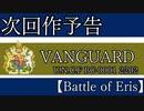 【ヤマトMMD】次回作『Battle of Eris』第一弾予告
