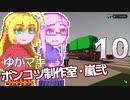 【Stormworks】ゆかマキぽんこつ制作室・嵐弐10