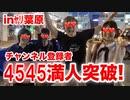 オナキンTV登録者4545満人突破をヤリ葉原で祝ってもらったw