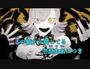 【ニコカラ】エバ《柊キライ》(Off Vocal)+3