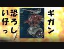 ギガン 恐ろしい仔ッ!! 機動戦士ガンダム バトルオペレーション2_20200105204147