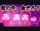 【実況プレイ】ドットホラーストーリーで病みに行く #1