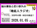 福山雅治と荘口彰久の「地底人ラジオ」  2020.01.05 2020年の第一回目の放送!!