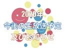 2020年の生放送予定及びお知らせ