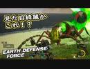 【EDF:IR】出撃!まったり戦隊 Part 51【実況】