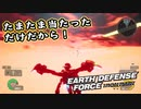 【EDF:IR】出撃!まったり戦隊 Part 53【実況】