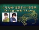 小野大輔・近藤孝行の夢冒険~Dragon&Tiger~1月3日放送