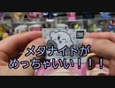 【ガチャガチャ】カービィおてつだいマスコット開封!!!メタナイトがめっちゃかっこいい!!!