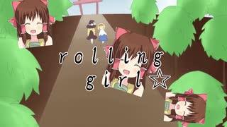 rollin girl☆