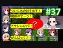 sakiquest2 #37:咲RPGを「咲-saki-」好きが阿知賀編の話をしながらゆっくり実況(初見プレイ)