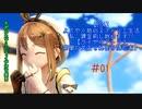 【PS4】ようやく始めるアトリエ生活!! 私、錬金術し始めます!! #01【ライザのアトリエ 常闇の女王と秘密の隠れ家】