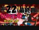 完結!アクションゲーム CUPHEAD(カップヘッド) Part22(最終回) ソロ初見プレイ動画(日本語版)byアラフォーゲームス