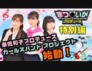 【特別編】まついがプロデュース 秦佐和子プロデュース「ガールズバンド」プロジェクト始動!【ロングVer】