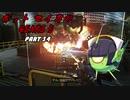 【Gears5】ボットセイカのギアーズ5 PART34【VOICEROID実況】