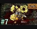 Devil Slayer 【斬妖Raksasi】その7。斬妖にババコ◯ガ現る。『サンゾクのおもちゃ箱』