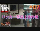 【Grand Theft Auto ONLINE】華麗になりたい僕たちのギャング生活#07【きゃらバン】