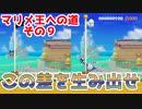 【マリオメーカー2】ちょっとだけ速いんスわあw【マリメ王への道#9】