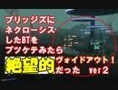 【DEATH STRANDING】第二弾!ブリッジズにネクローシスしたBTぶつけてヴォイドアウト!ver2 ゼロと異世界の神龍-RENZI-