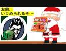サンタから貰ったお菓子を強烈にディスるりー君【2019/12/29】