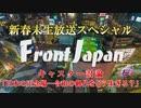 Front Japan 桜・新春生放送スペシャル キャスター討論「日本の正念場-令和の御代をどう生きる?」