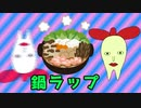 鍋ラップ【美川なかろう】