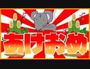 【謹賀新年】yosiyoshiの2020年【おしゃべり動画】