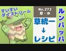 【ルンパッパ】草統一→レシピ page3【ポケモン剣盾対戦実況】