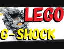 【LEGO】レゴでG-SHOCK直して着けてみた【ゆっくり】