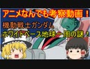 アニメなんでも考察動画!第一回機動戦士ガンダム ホワイトベース地球一周の謎!