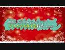 【特番限定パート】画面の前のみんなとすごす!クリスマス女子会特番(初級編!!)会員限定パート[出演:芝崎典子、丸岡和佳奈、幸村恵理]