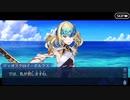 Fate/Grand Orderを実況プレイ アトランティス編part22