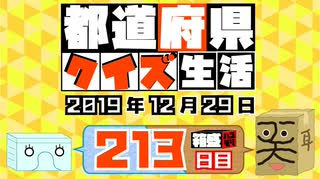 【箱盛】都道府県クイズ生活(213日目)2019年12月29日