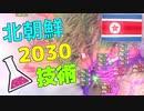 【HoI4現代・検証】もしも北朝鮮が2030年の技術を保有して朝鮮戦争を戦ったら?【ゆっくり実況】