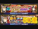 【FFRK】歳末装備召喚&ハッピーニューイヤー2020装備召喚60連!【Part43】