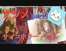 【ナツメ】フリーホラーゲームを朗読実況 part1
