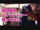 【実家で】爆乳戦隊パイレンジャー【踊ってみた】ハマーダ