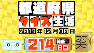 【箱盛】都道府県クイズ生活(214日目)2019年12月30日