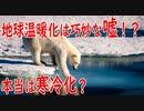地球温暖化説、嘘か本当かどっち?実は〇年後に寒冷化する!?