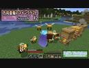 【Minecraft】 方向音痴のマインクラフト Season8 Part2 【ゆっくり実況】