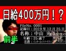 隠れたYouTubeの成功者、中山先生【動画配信の現代史 File:0001前半】