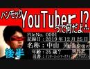 隠れたYouTubeの成功者、中山先生【動画配信の現代史 File:0001後半】